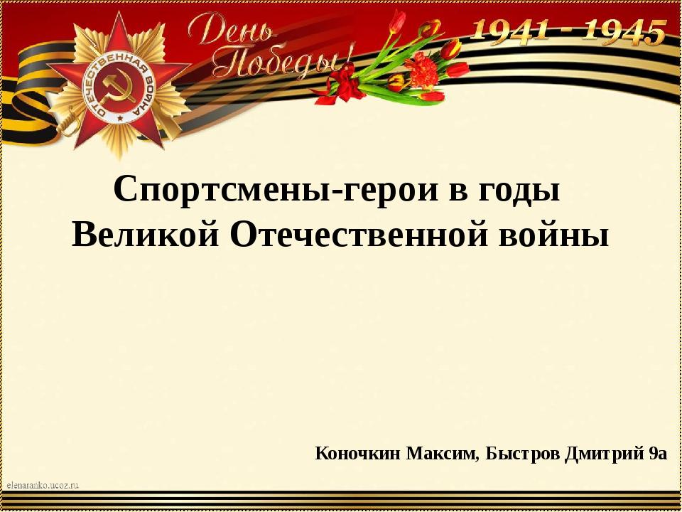 Спортсмены-герои в годы Великой Отечественной войны Коночкин Максим, Быстров...