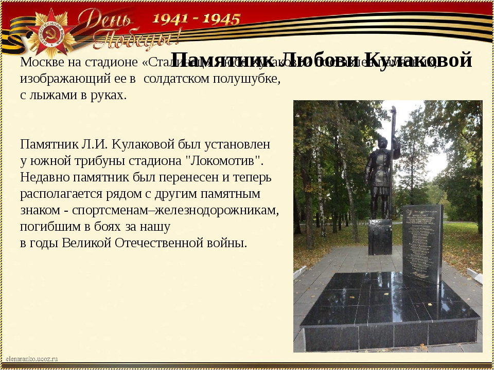 Москве на стадионе «Сталинец» Любе Кулаковой поставлен памятник, изображающий...