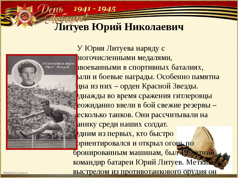 Литуев Юрий Николаевич У Юрия Литуева наряду с многочисленными медалями, заво...