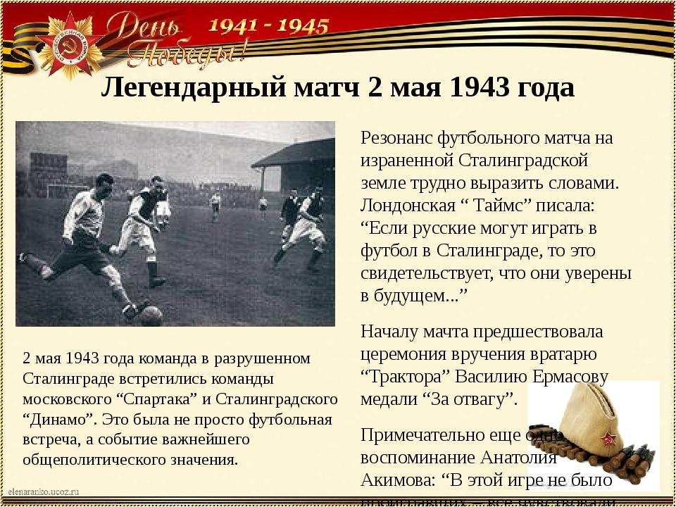 Легендарный матч 2 мая 1943 года Резонанс футбольного матча на израненной Ста...