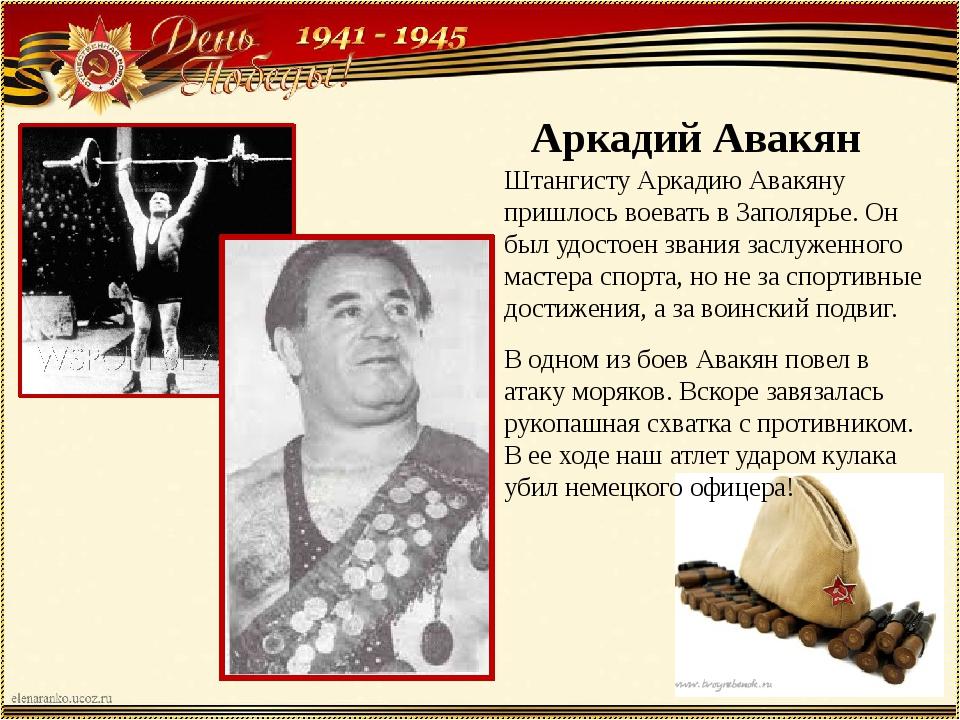 Аркадий Авакян Штангисту Аркадию Авакяну пришлось воевать в Заполярье. Он бы...