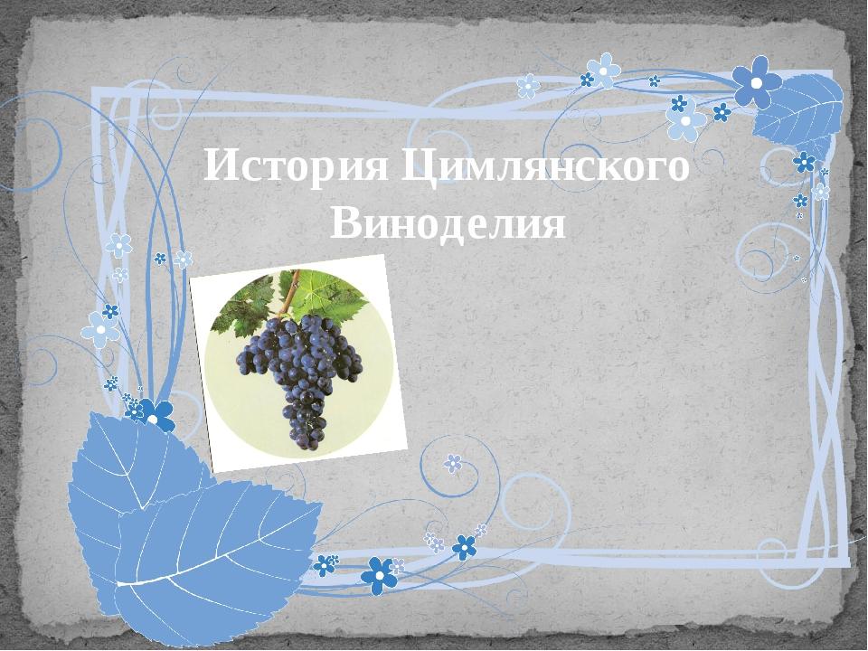 История Цимлянского Виноделия