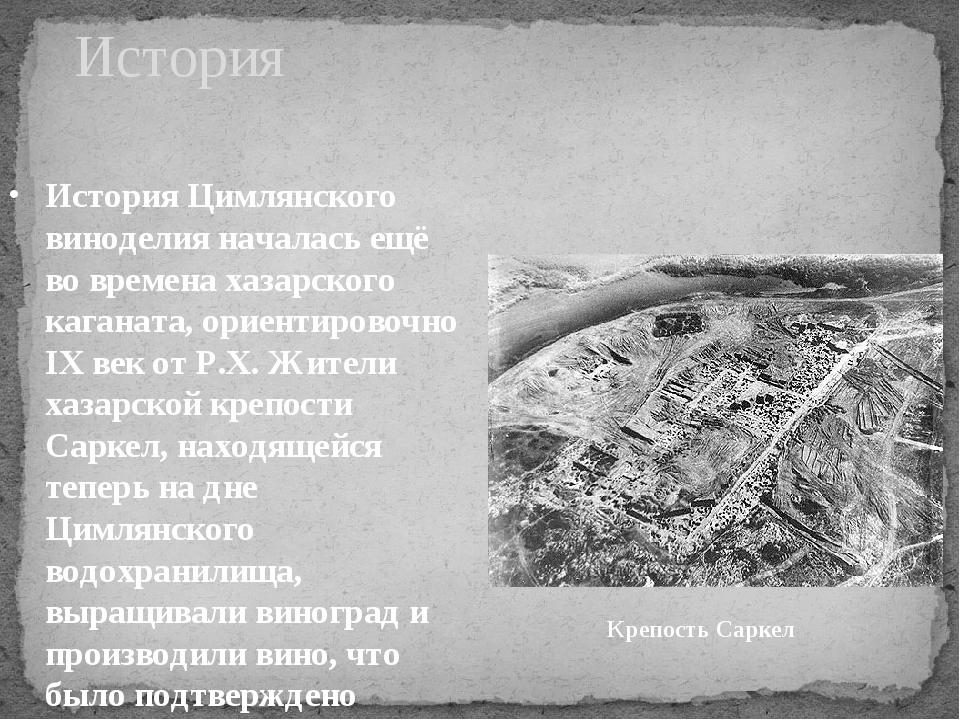 История Цимлянского виноделия началась ещё во времена хазарского каганата, ор...
