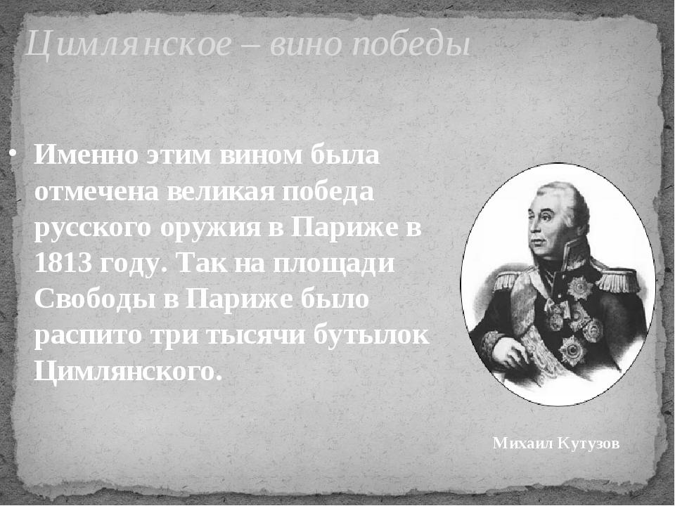 Именно этим вином была отмечена великая победа русского оружия в Париже в 181...