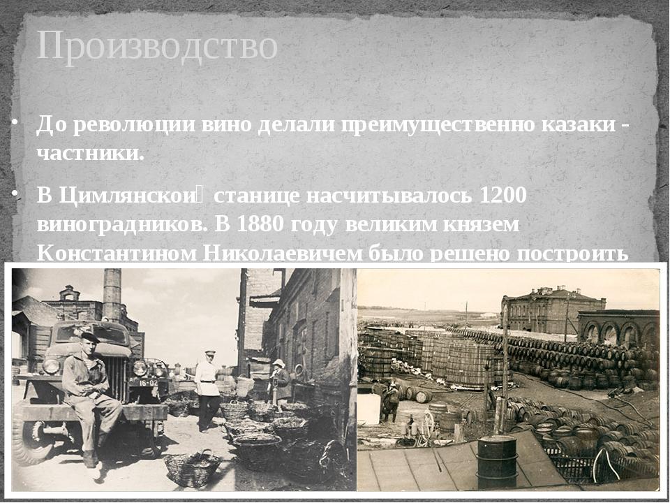 До революции вино делали преимущественно казаки - частники. В Цимлянской ст...
