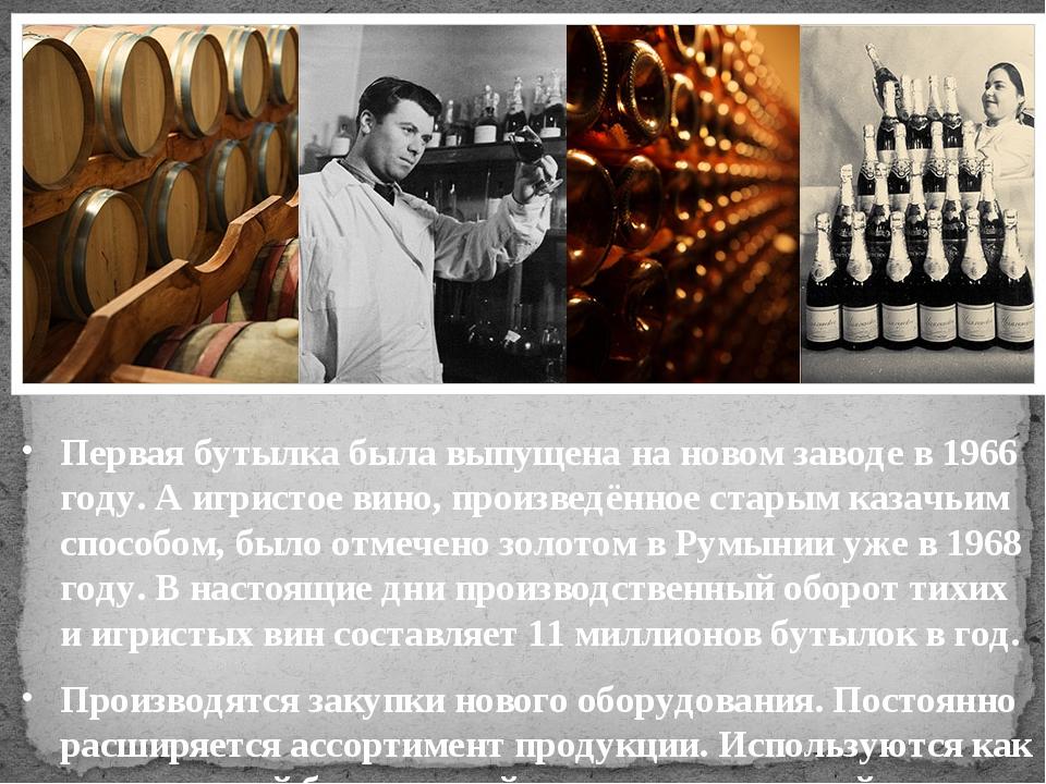 Первая бутылка была выпущена на новом заводе в 1966 году. А игристое вино, пр...