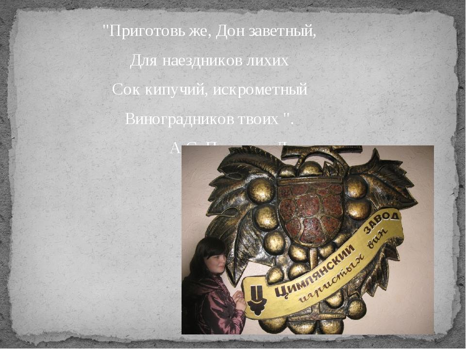 """""""Приготовь же, Дон заветный, Для наездников лихих Сок кипучий, искрометный Ви..."""