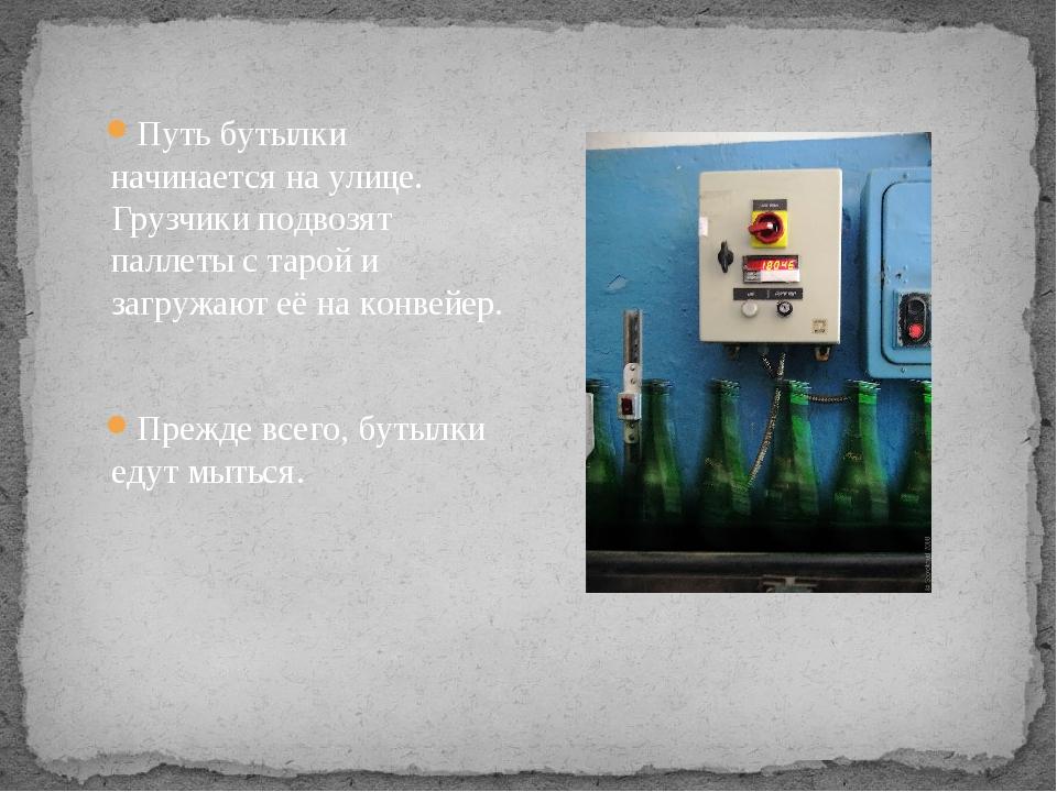 Путь бутылки начинается на улице. Грузчики подвозят паллеты с тарой и загружа...