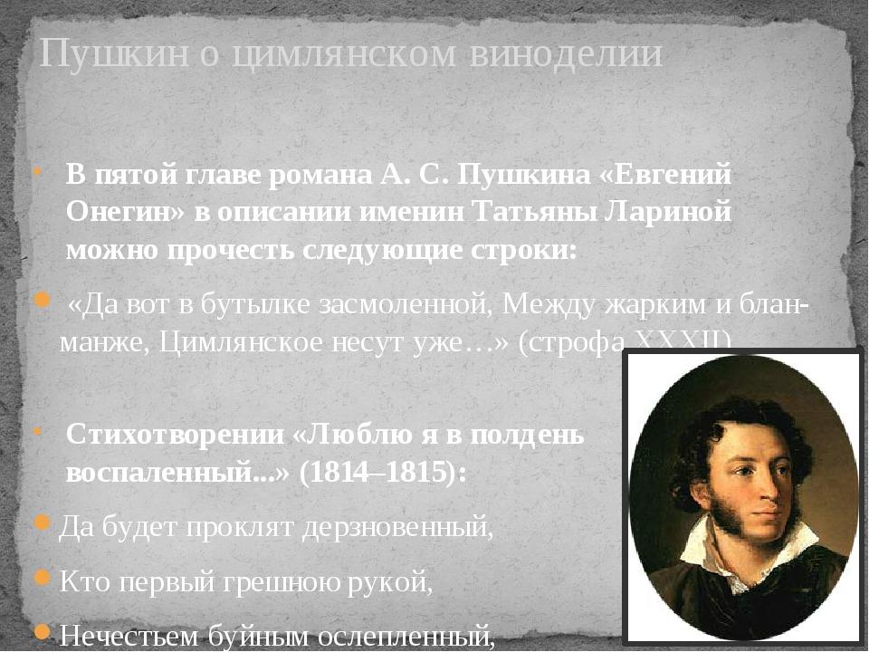 В пятой главе романа А. С. Пушкина «Евгений Онегин» в описании именин Татьяны...