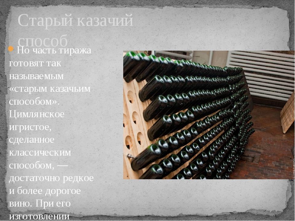 Старый казачий способ Но часть тиража готовят так называемым «старым казачьим...