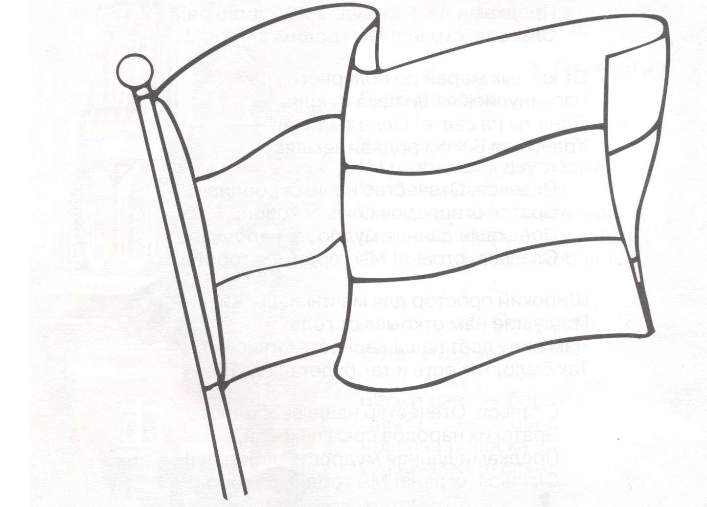 камеру шаблон флага россии для раскрашивания детям как стремно