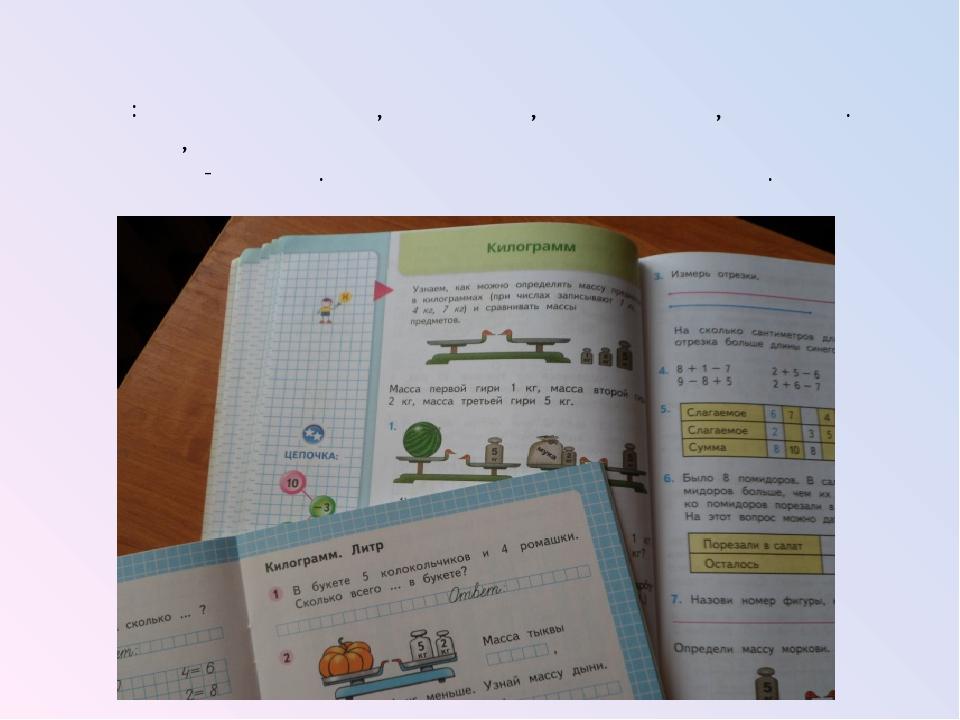 В начальной школе учащиеся знакомятся с единицами массы: килограммом, граммом...