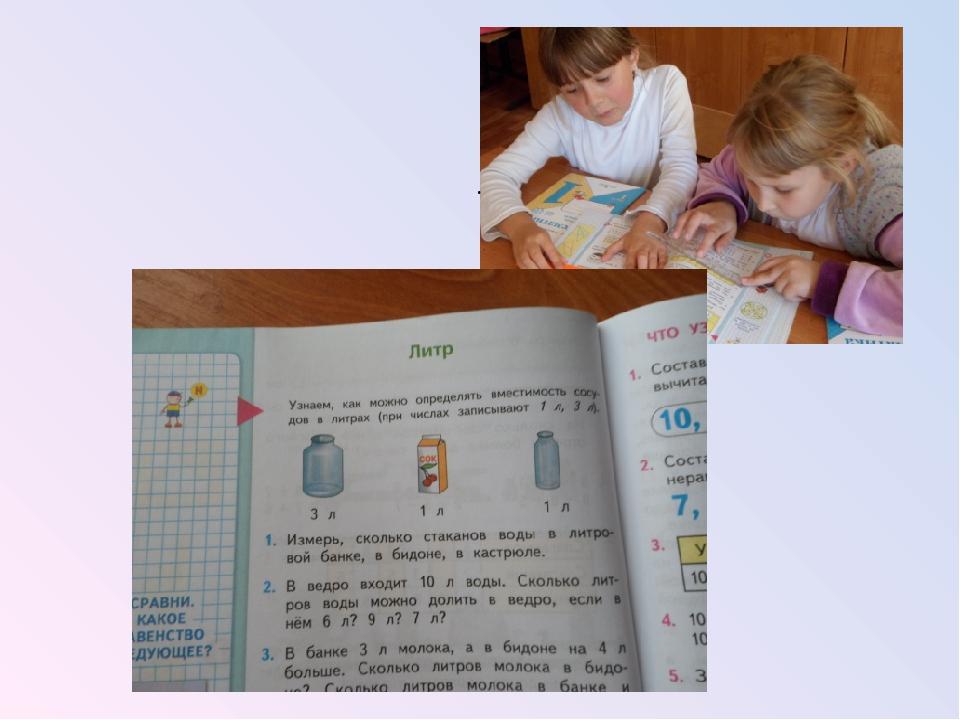 Программа по математике предусматривает наряду с рассмотренными величинами зн...