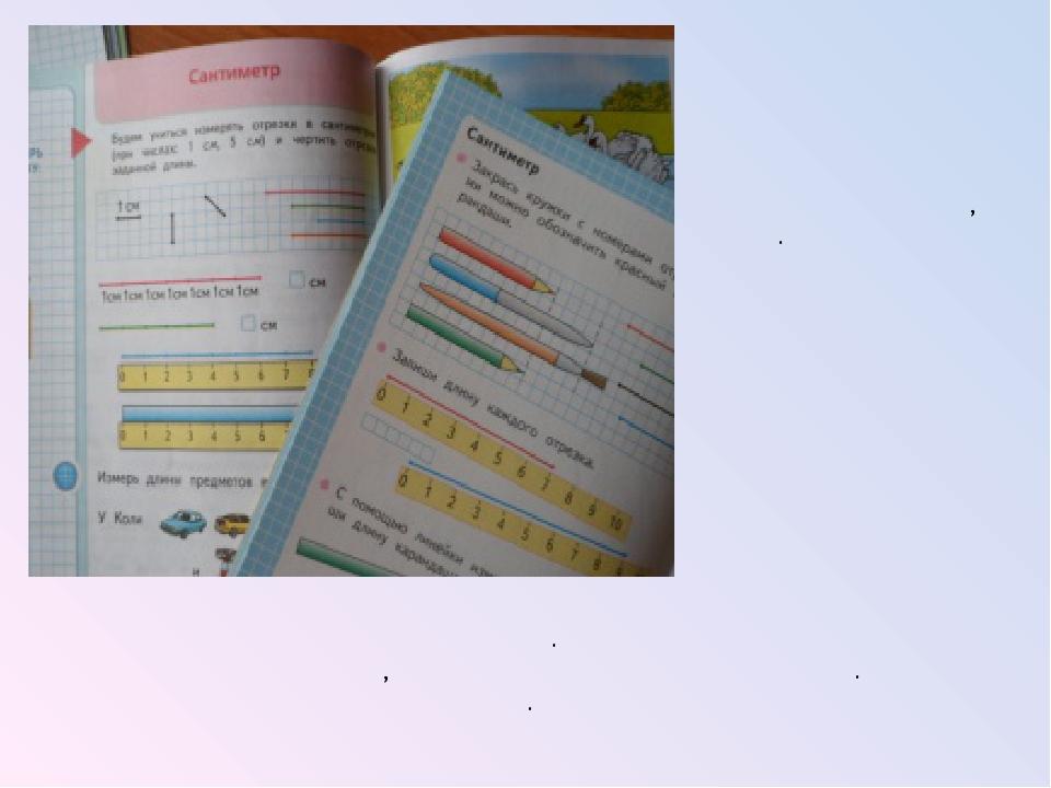 В традиционной начальной школе изучение величин начинается с изучения такой в...