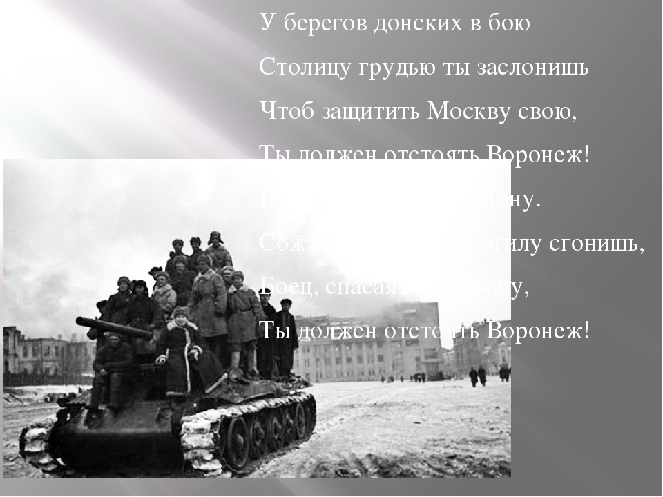 У берегов донских в бою Столицу грудью ты заслонишь Чтоб защитить Москву сво...