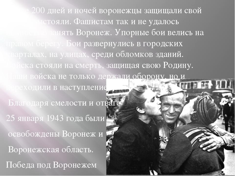 Более 200 дней и ночей воронежцы защищали свой край и выстояли. Фашистам так...