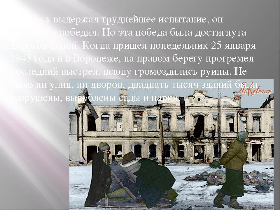 Воронеж выдержал труднейшее испытание, он выстоял и победил. Но эта победа б...