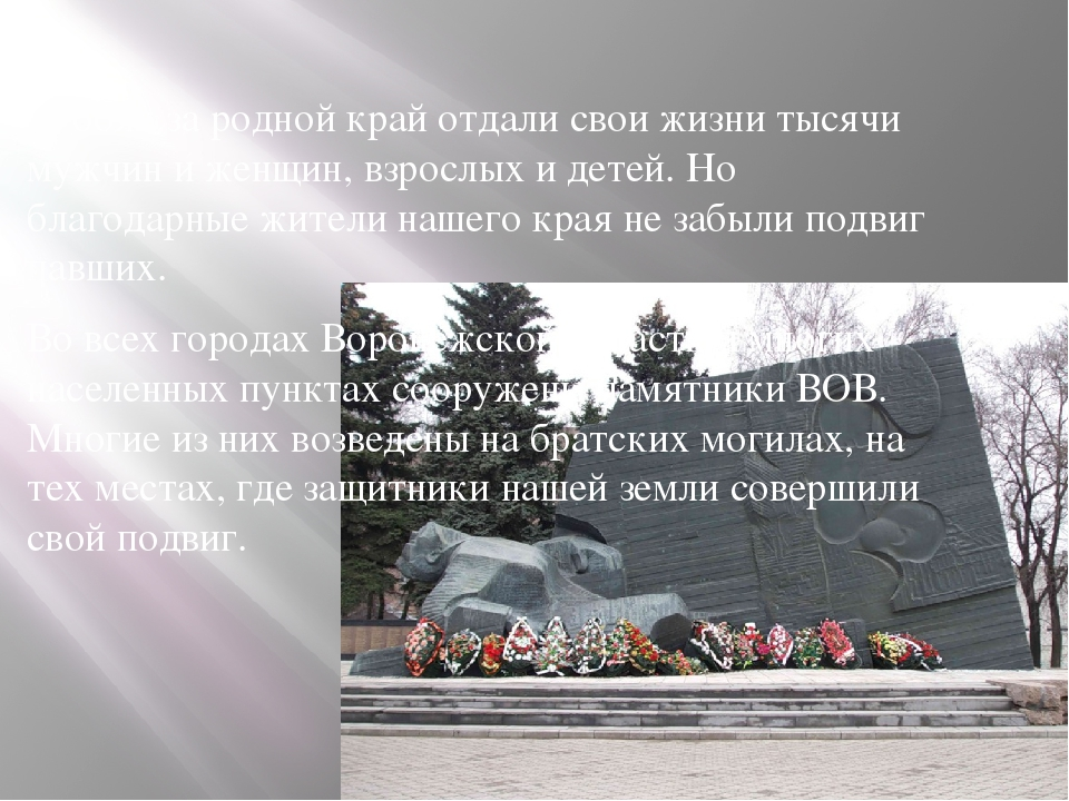 В боях за родной край отдали свои жизни тысячи мужчин и женщин, взрослых и...