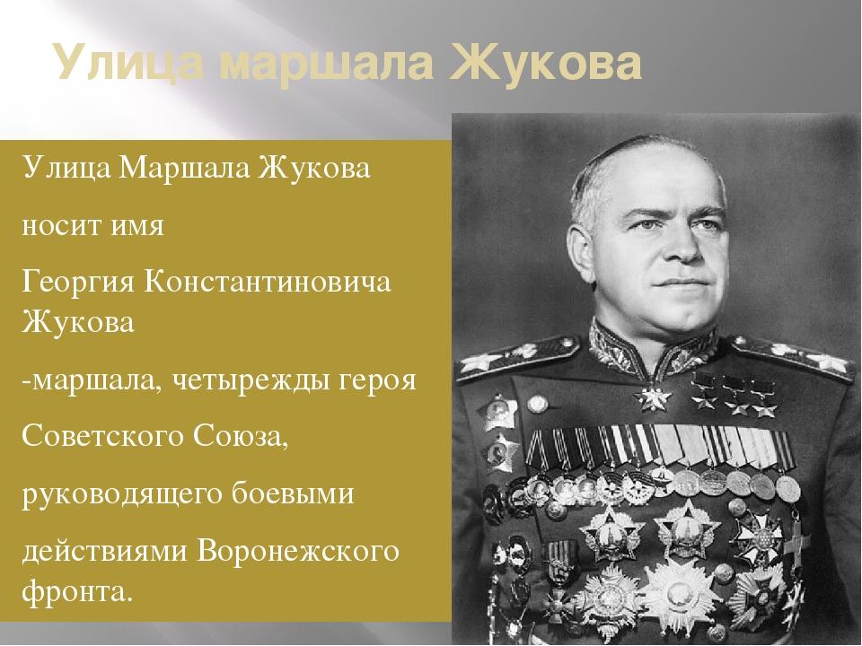 Улица маршала Жукова Улица Маршала Жукова носит имя Георгия Константиновича Ж...