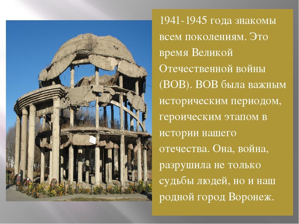 1941-1945 года знакомы всем поколениям. Это время Великой Отечественной войн...