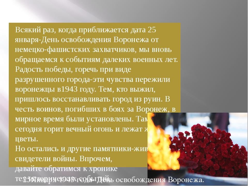 Всякий раз, когда приближается дата 25 января-День освобождения Воронежа от н...