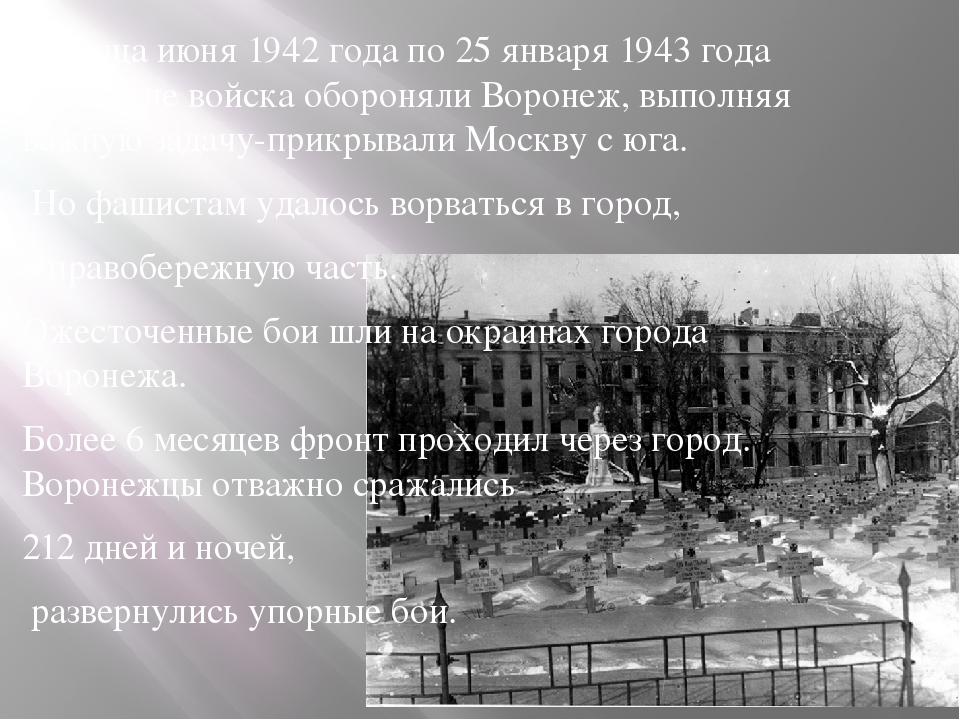 С конца июня 1942 года по 25 января 1943 года советские войска обороняли Вор...