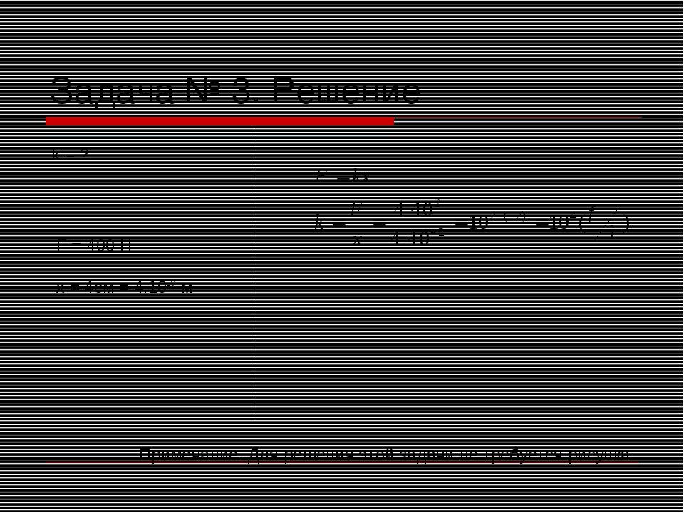 Задача № 3. Решение k = ? F = 400 Н x = 4см = 4.10-2 м Примечание. Для решени...
