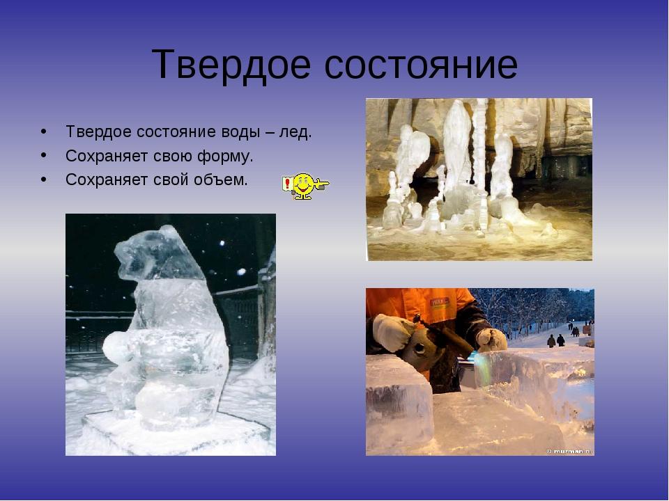 Твердое состояние воды картинки для детей