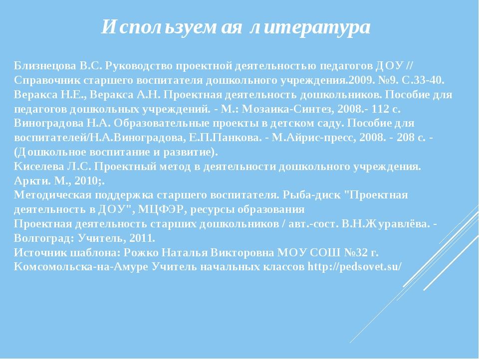 Используемая литература Близнецова В.С. Руководство проектной деятельностью п...