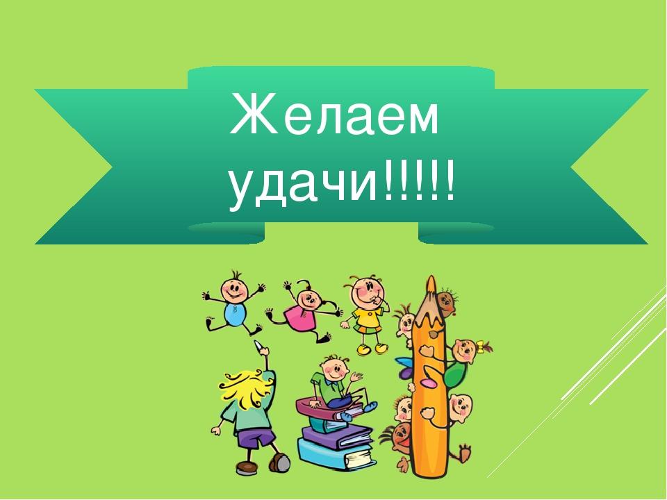Желаем удачи!!!!!