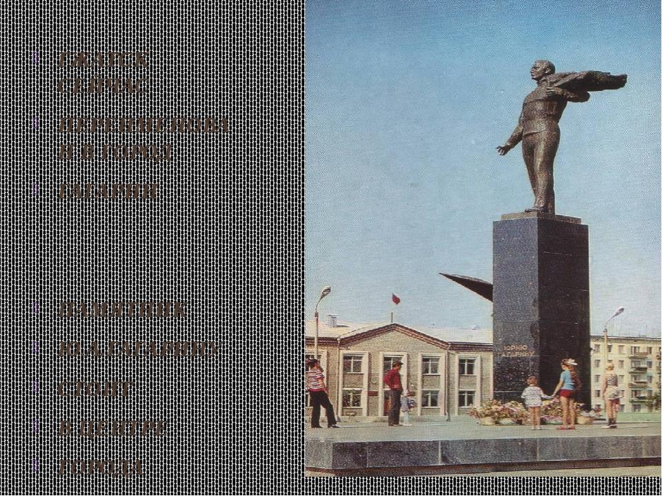 ГЖАТСК СЕЙЧАС ПЕРЕИМЕНОВАН В ГОРОД ГАГАРИН ПАМЯТНИК Ю.А.ГАГАРИНУ СТОИТ В ЦЕН...