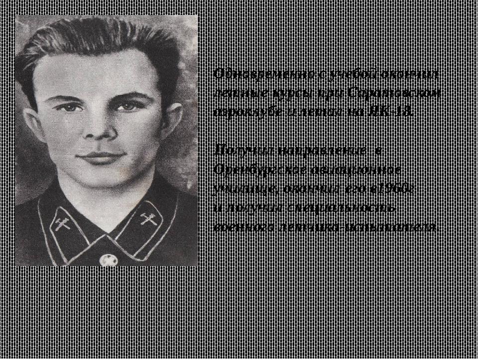 Одновременно с учебой окончил летные курсы при Саратовском аэроклубе и летал...