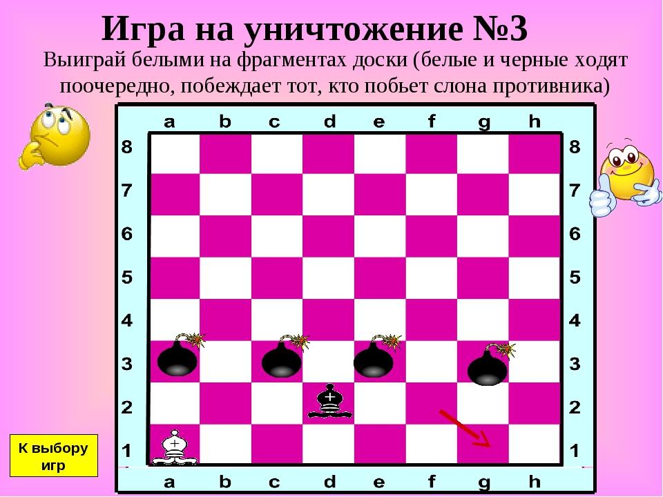 Игра на уничтожение №3 Выиграй белыми на фрагментах доски (белые и черные ход...