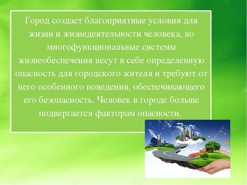 Город создает благоприятные условия для жизни и жизнедеятельности человека, н...
