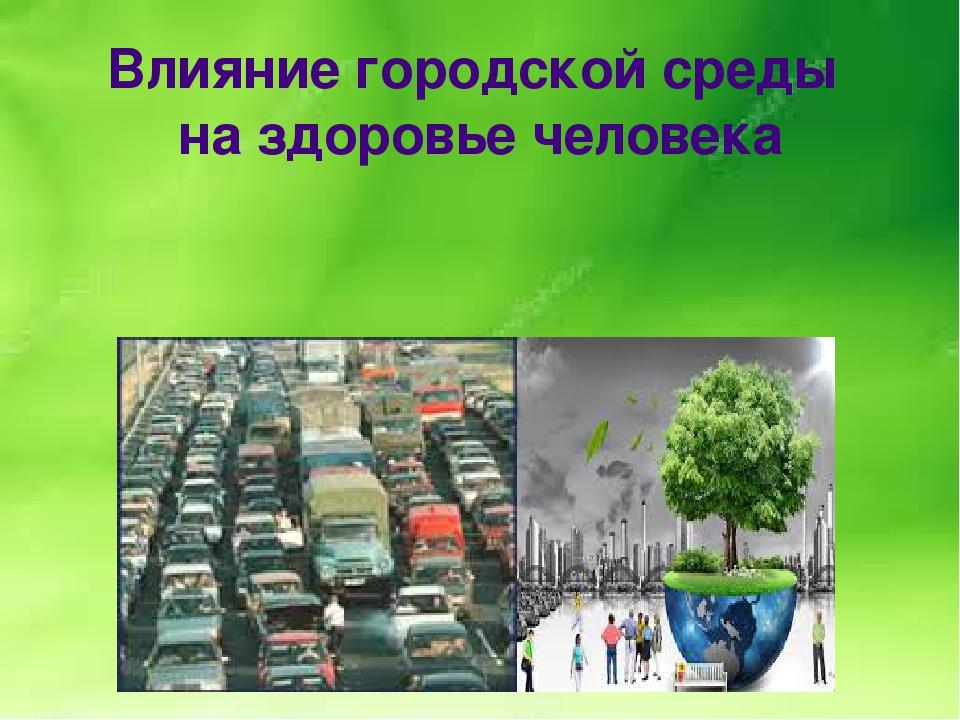 Влияние городской среды на здоровье человека