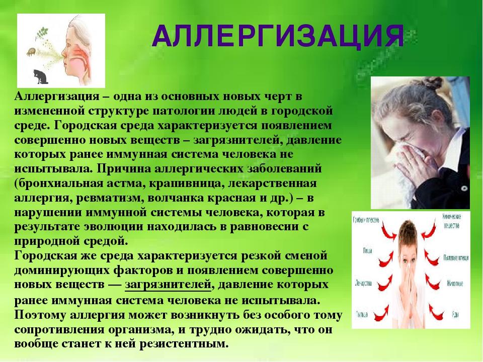 АЛЛЕРГИЗАЦИЯ Аллергизация – одна из основных новых черт в измененной структур...