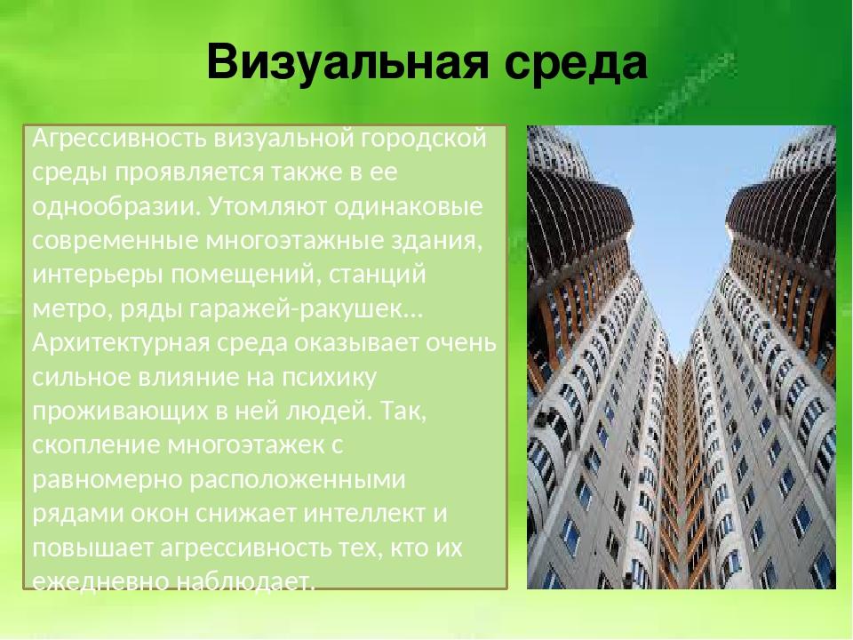 Визуальная среда Агрессивность визуальной городской среды проявляется также в...