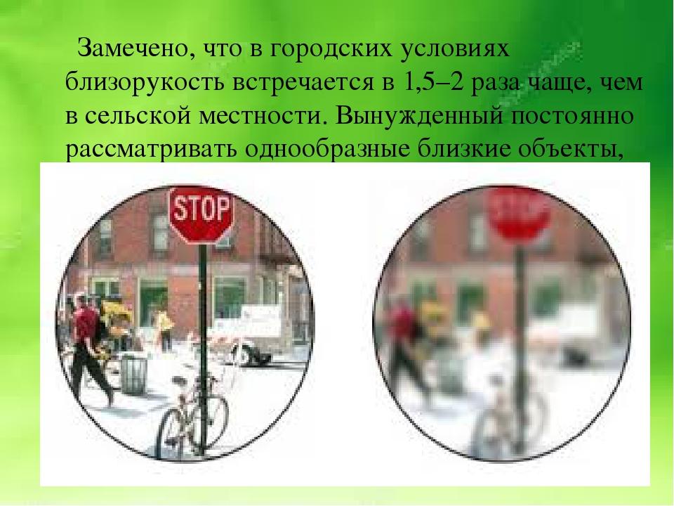 Замечено, что в городских условиях близорукость встречается в 1,5–2 раза чащ...