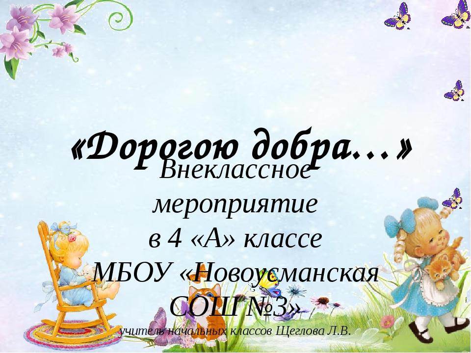«Дорогою добра…» Внеклассное мероприятие в 4 «А» классе МБОУ «Новоусманская...