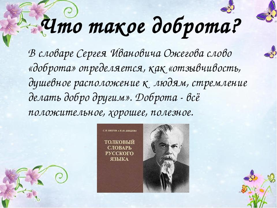 Что такое доброта? В словаре Сергея Ивановича Ожегова слово «доброта» определ...