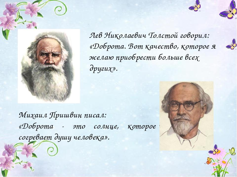 Лев Николаевич Толстой говорил: «Доброта. Вот качество, которое я желаю прио...