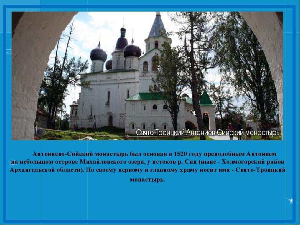 Антониево-Сийский монастырь был основан в 1520 году преподобным Антонием на...