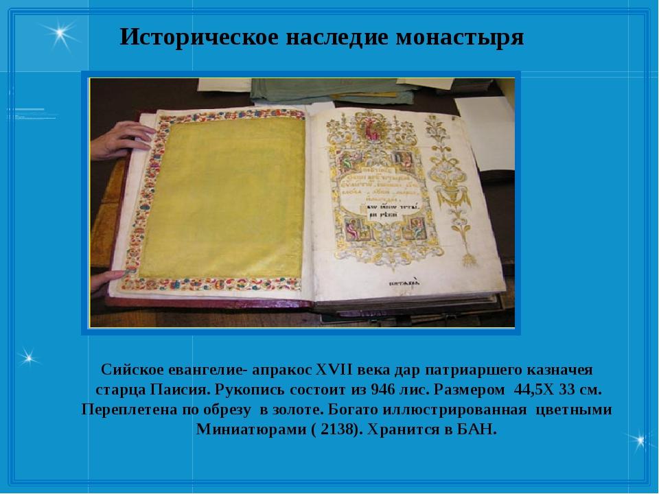 Историческое наследие монастыря Сийское евангелие- апракос XVII века дар патр...