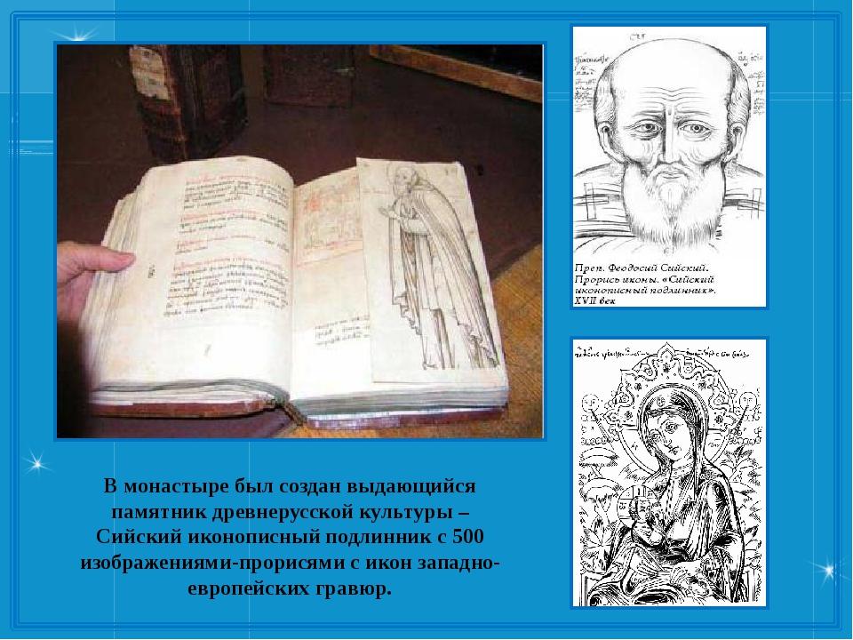 В монастыре был создан выдающийся памятник древнерусской культуры – Сийский и...