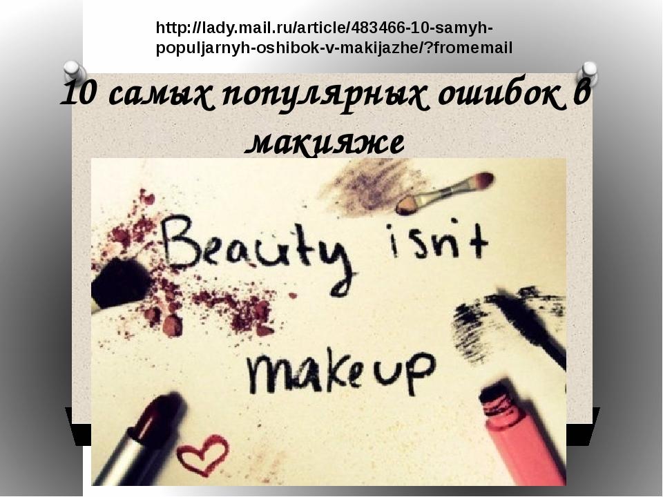 10 самых популярных ошибок в макияже http://lady.mail.ru/article/483466-10-sa...