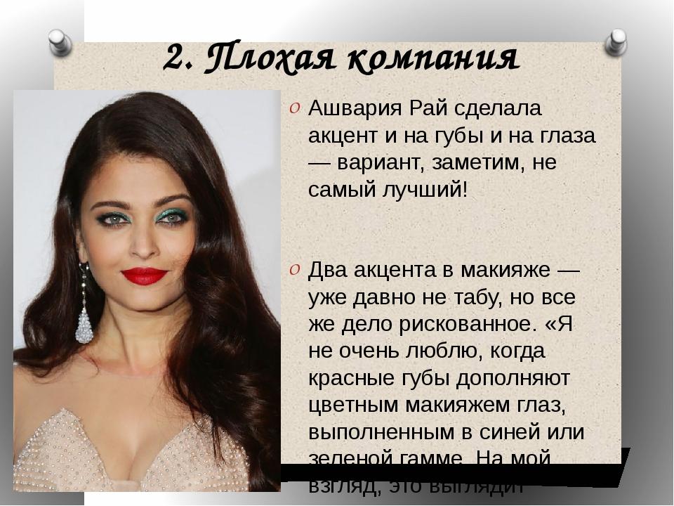 2. Плохая компания Ашвария Рай сделала акцент и на губы и на глаза — вариант,...
