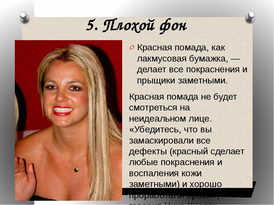 5. Плохой фон Красная помада, как лакмусовая бумажка, — делает все покраснени...