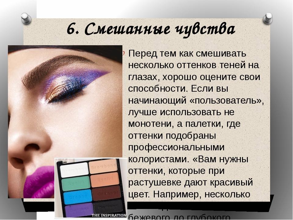 6. Смешанные чувства Перед тем как смешивать несколько оттенков теней на глаз...
