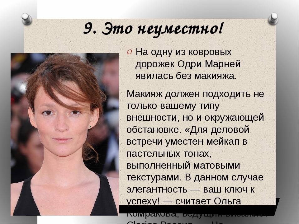 9. Это неуместно! На одну из ковровых дорожек Одри Марней явилась без макияжа...