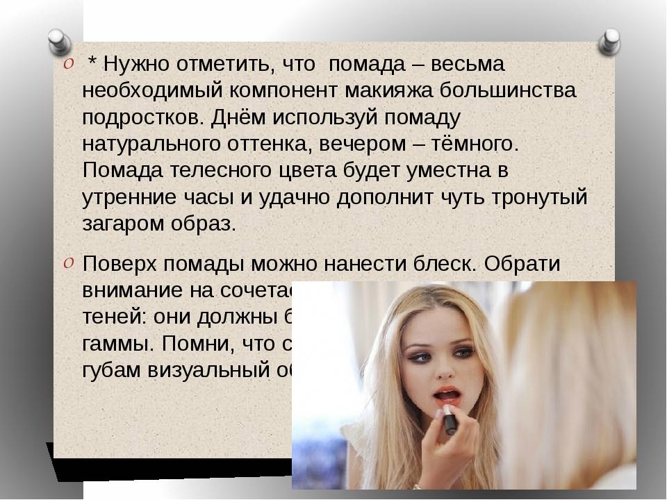 * Нужно отметить, что помада – весьма необходимый компонент макияжа большинс...